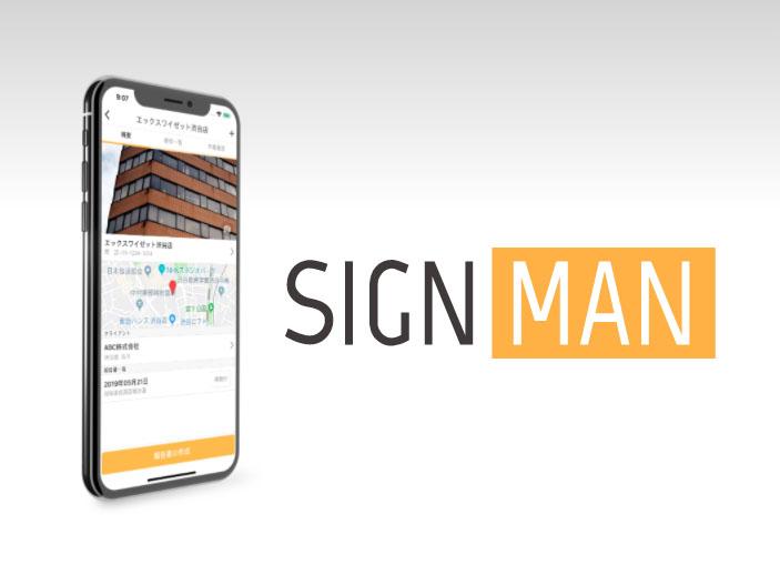 サイン管理・点検システム
